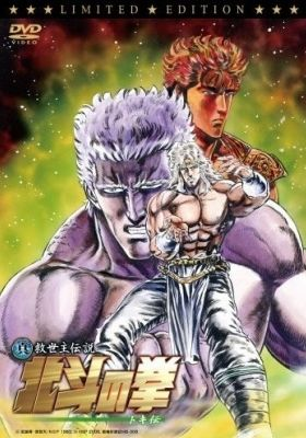 Fist of the North Star: The Legend of Toki